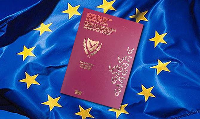 Кипр ужесточает предоставление «золотых» паспортов инвесторам