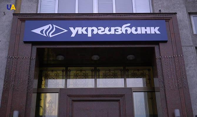 ВУкргазбанке начали подготовку повхождению вкапитал международного инвестора