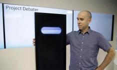 Человек смог выиграть дебаты у искусственного интеллекта IBM