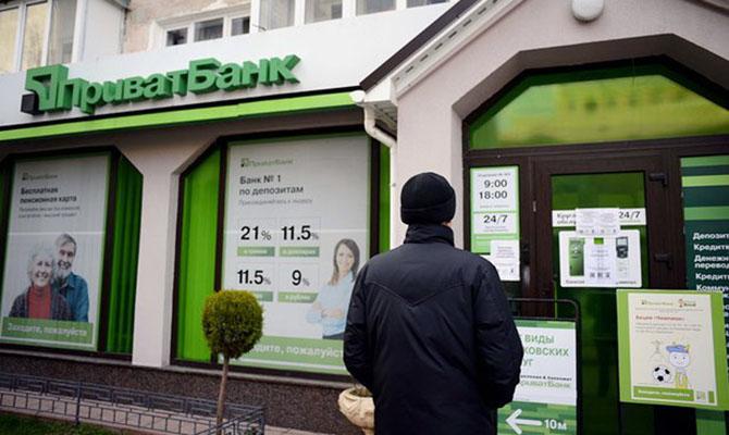 Бывшие владельцы «Приватбанка» обжаловали его национализацию
