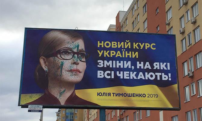 Тимошенко объяснила миллионные пожертвования «Батькивщине» от маникюрш и безработных
