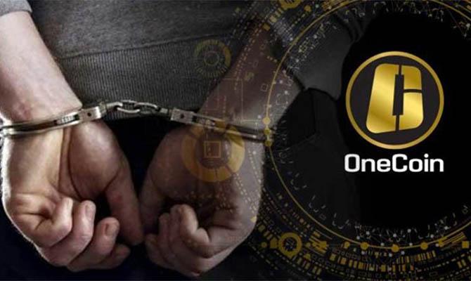 ВСША схвачен глава криптовалютной пирамиды OneCoin
