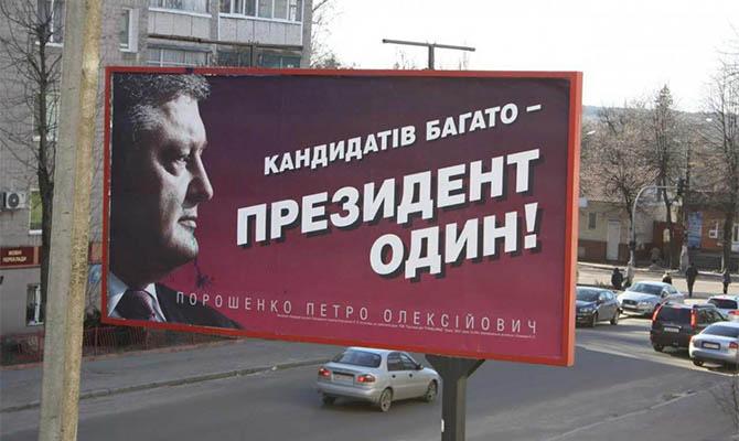 Порошенко подкупает избирателей за счет местных бюджетов