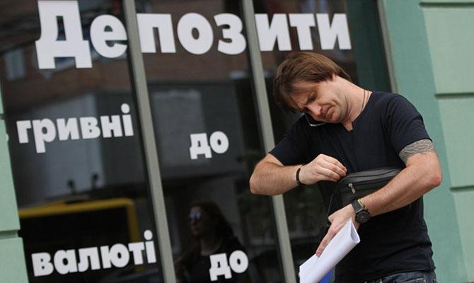 Украинцы перестали нести деньги в банки
