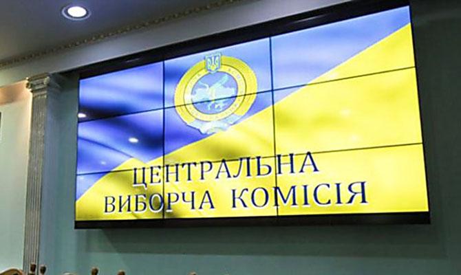 ЦИК объявит результаты выборов 30 апреля