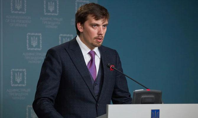 Гончарук назвал дату приезда миссии МВФ