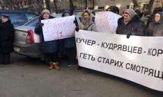 Митинг против Кучера и Кудрявцева: протестующие собрались под зданием ГАСИ в Киеве