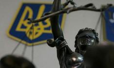 Венецианская комиссия раскритиковала законодательные изменения в судебную систему