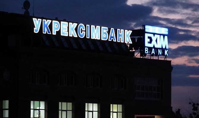 Кабмин прекратил полномочия замглавы набсовета Укрэксимбанка Фишера