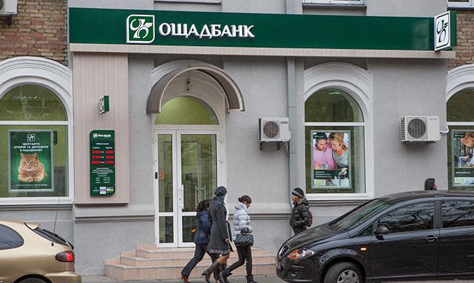 Ощадбанк пролонгирует «Нафтогазу» двухмиллиардный кредит на 4,5 года