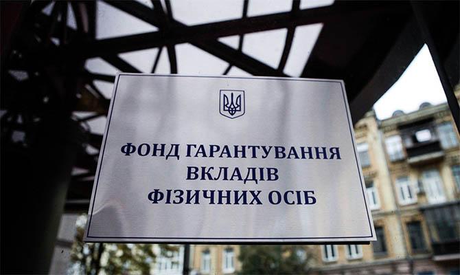 ФГВФЛ хочет реструктурировать 116 млрд грн долга перед Минфином