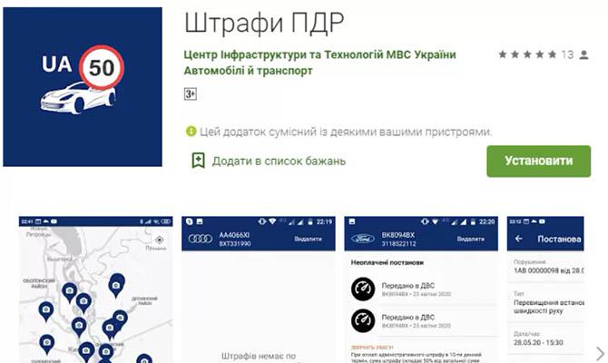МВД выпустило приложение, с помощью которого водители могут оплачивать штрафы