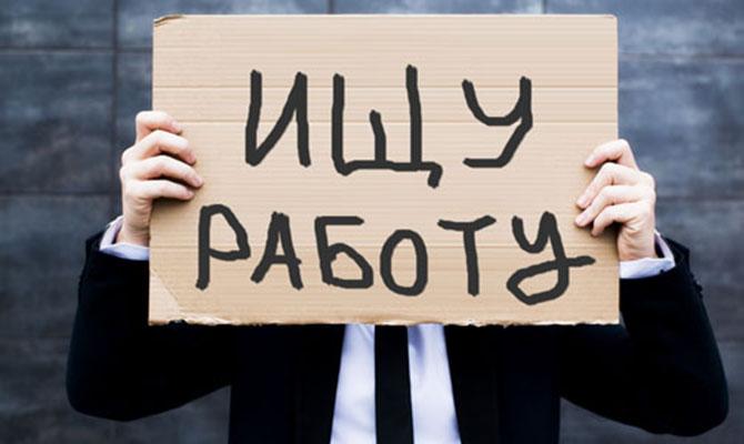 Правительство выделило еще 3 млрд гривен на выплаты по безработице