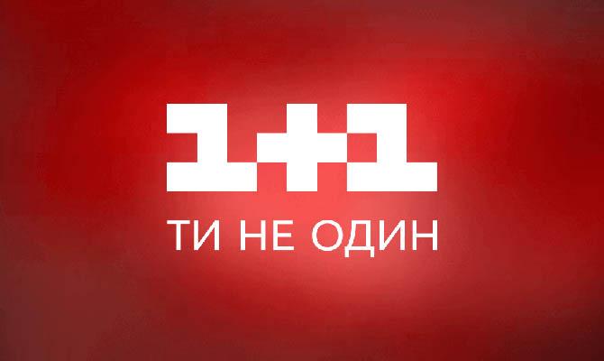 В «1+1 media» ничего не знают о том, что часть группы принадлежит Оксане Марченко