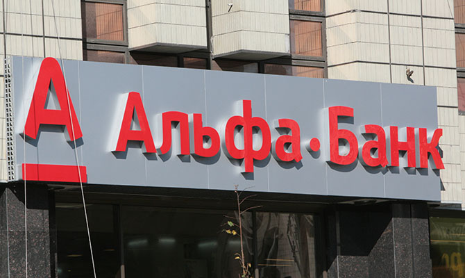 Налоговая подозревает Альфа-банк в выплате «теневых» зарплат бизнесу