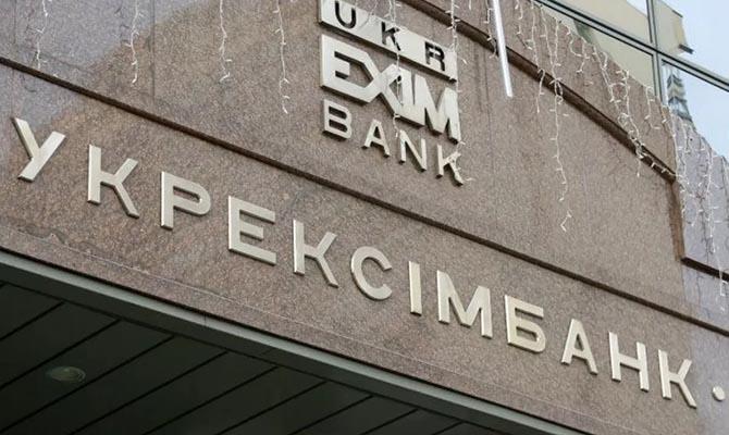 Кабмин докапитализирует Укрэксимбанк на 6,8 млрд грн