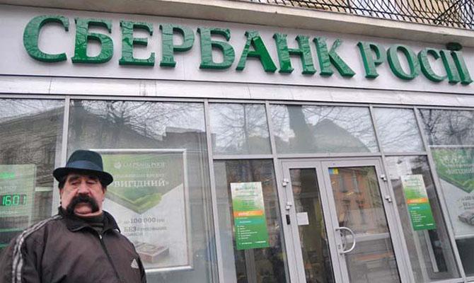 Сбербанк России отказался от докапитализации украинской «дочки» на 4,3 миллиарда
