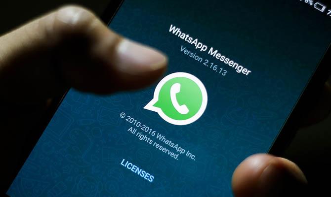 В WhatsApp заработала функция исчезающих сообщений