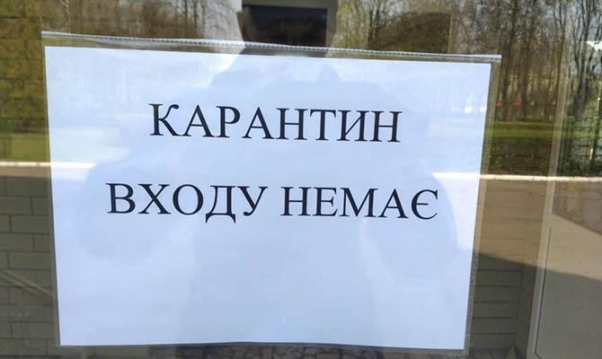 В Украине вводится карантин выходного дня