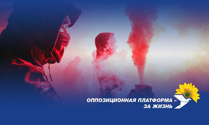 Неонацистские и антисемитские организации при поддержке власти Зеленского свободно действуют в Украине, - ОПЗЖ