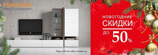 Мебель за полцены: праздничные скидки до 50% от производителя FlashNika