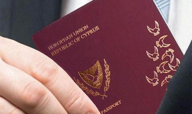 Кипр отказывается от программы «золотых паспортов»