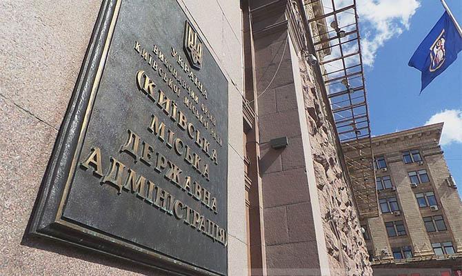 Киев подаст апелляцию на решение об отмене переименования Московского проспекта в проспект Бандеры