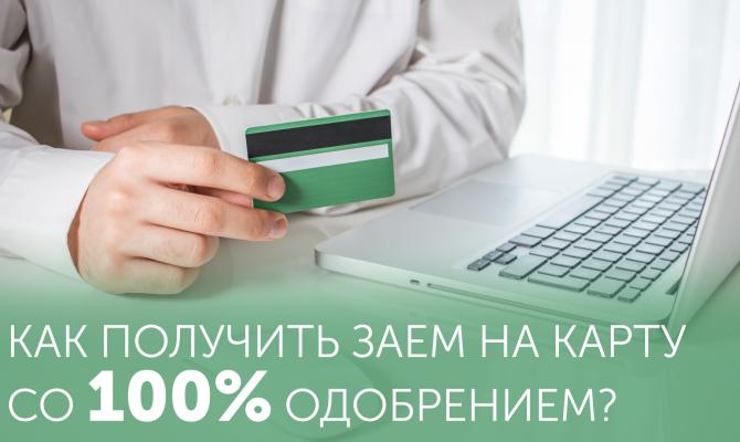 Как получить заем на карту со 100% одобрением?