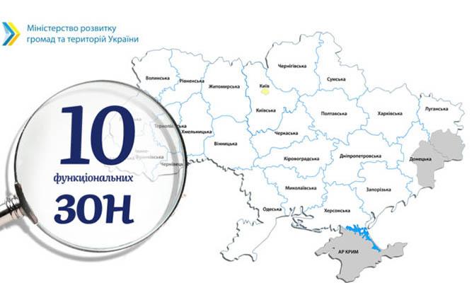 Минрегион хочет разделить Украину на 10 функциональных зон