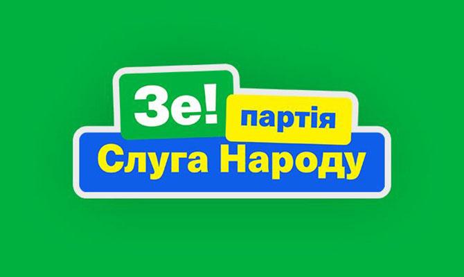 Партия «Слуга народа» откроет в Киеве всеукраинскую приемную