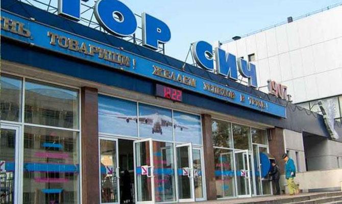 «Укроборонпром» готов взять в управление активы «Мотор Сич»