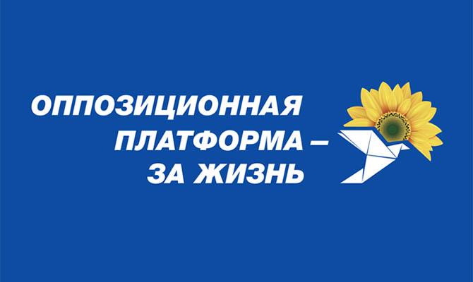 ОПЗЖ: Проводимая властью Зеленского политика политического террора навсегда вычеркивает Украину из числа цивилизованных стран