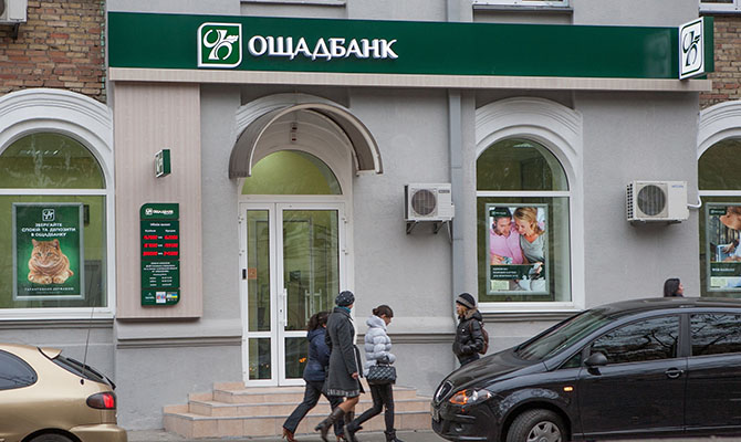 Ощадбанк обжалует решение суда в Париже об отмене решения арбитража о выплате Россией $1,3 млрд
