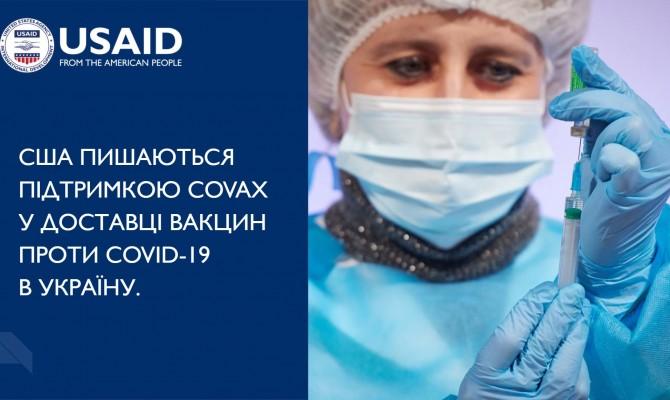 Посольство США написало пост о прибытии в Украину вакцины Pfizer