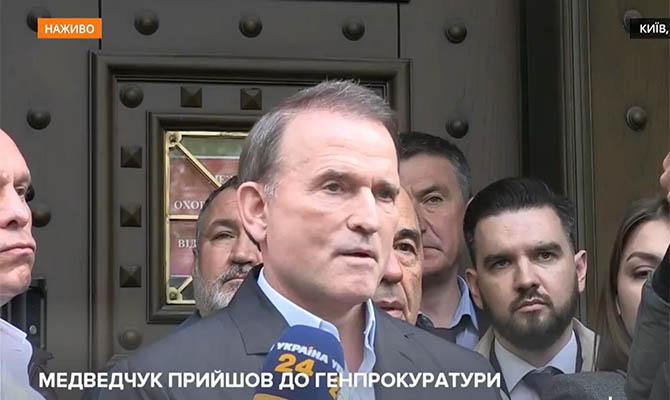 Виктор Медведчук: Обвинения в отношении меня абсурдны, а возбуждение уголовных дел является политическими репрессиями