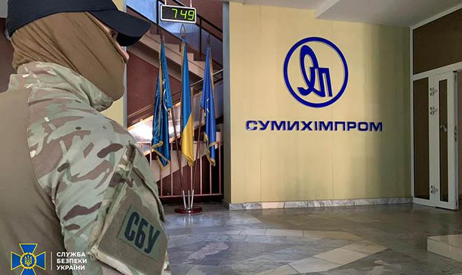 СБУ заблокировала схему присвоения имущества «Сумыхимпрома»