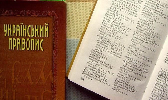 В Украине уже можно сдать экзамен на уровень владения госязыком
