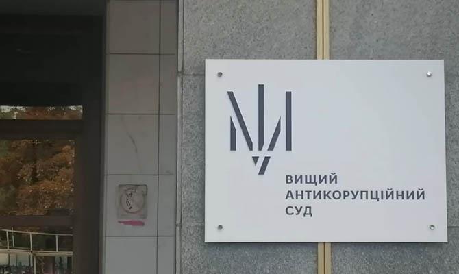 ВАКС избрал меру пресечения сыну Януковича